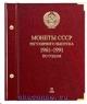 Альбом. Монеты СССР 1961-1991 регулярные выпуски, по году выпуска том 2й